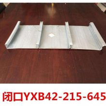 上海新之杰供应YXB42-215-645型闭口楼承板-楼面钢承板