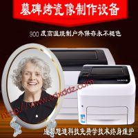 大理 剑川 弥渡墓碑照片烤瓷机 墓碑上的高温烤瓷照片制作机器啥价一套