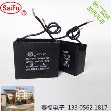 CBB61电容器-15uf空调电机风扇电容器-金属化薄膜电容器