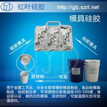 深圳红叶加成型模具硅胶生产厂家