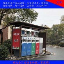 批发垃圾分类亭定制不锈钢回收站收集亭智能户外垃圾回收箱