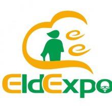 2020年第二届中国(洛阳)国际老年健康产业博览会