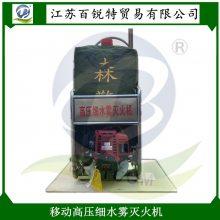 安航GXYQ35/10-XD移动式高压细水雾灭火装置