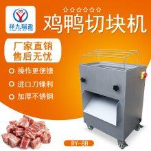祥九瑞盈RY-8B型鲜肉切肉机