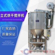 拉杆箱生产那用塑料化工混合搅拌机 混色混合拌料机 大小可定制