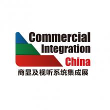 2020深圳国际商显及视听系统集成展
