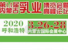 2020年第十四届内蒙古乳业博览会暨高峰论坛