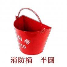 消防桶消防沙桶消防沙桶半圆消防水桶半圆铁皮桶消防黄沙桶