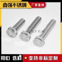 不锈钢外六角全牙螺栓 全牙外六角螺丝 各种型号供应齐全可定制