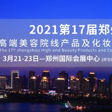 2021第17届郑州高端美容院线产品及化妆品博览会