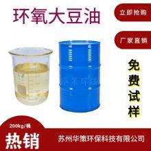 苏州华策耐高温增塑剂|环氧大豆油ESO