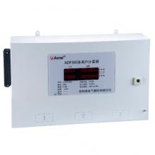 安科瑞ADF300L-I-12D 三相进线 反窃电远程抄表 用电查询功能 多用户计量箱