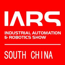 2020第二届中国(华南)***机器人与自动化展览会(IARS)