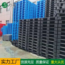 厂家批发网格九脚 田字川字 塑料托盘 出口托盘 平板货架塑料托盘