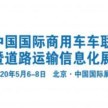 2020中国***商用车车联网产业博览会暨道路运输信息化展