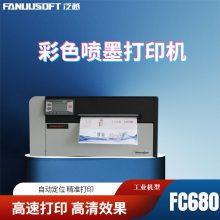 彩色喷墨打印机 高速全彩不干胶标签 照片打印 泛越 FC680