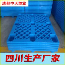 成都塑料托盘厂 网格川字型塑料托盘制造厂