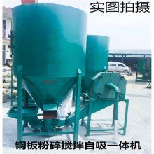 立式玉米饲料粉碎混料机 自吸式粉碎搅拌混合一体机猪饲料搅拌机