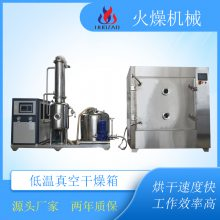 火燥机械低温真空干燥烘箱 油变真空干燥箱 化工厂***真空干燥机