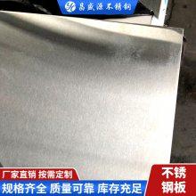 冷轧310s不锈钢板_昌盛源化工设备不锈钢卷板_耐腐蚀不锈钢板批发供应