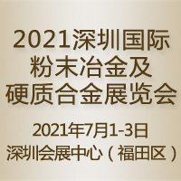 2021深圳***粉末冶金及硬质合金展览会