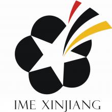 第十届新疆国际矿业与装备博览会——新疆矿博会