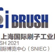 2021上海国际刷子工业展览会