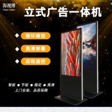 落地式广告机陕西厂家55寸现货 商场***立式液晶广告机