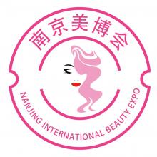 2021江苏(南京)国际美容化妆品博览会