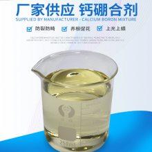 得海龙清液肥钙硼合剂原料 糖醇螯合易吸收可小包装发货 20L
