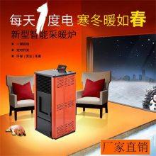 冬天取暖炉 客厅卧室安全无烟智能型木颗粒取暖炉