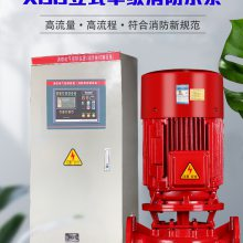 立式单级消火栓泵XBD6.5/15G-L电动机消防泵组消防喷淋泵房图片***