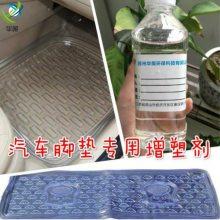 pvc防滑垫***增塑剂 不析出不冒油 二辛酯替代品