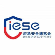 2021首届武汉国际应急安全博览会暨中国(武汉)公共安全与应急装备产业博览会