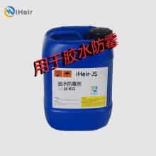 鞋厂胶水粘合工序的防霉处理艾浩尔胶水防霉剂JS广谱环保