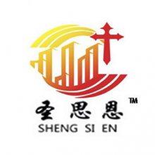 圣思恩(北京)新型材料科技有限公司