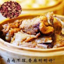 吉林炒菜煲汤私房菜陕西韩城大红袍花椒产地直发