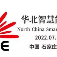 2022年华北智慧能源暨光伏 风电 储能博览会