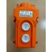 提升机手电门380V 天华TNHA1-31 二点单速电动葫芦手柄 卷扬机用