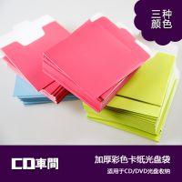 进口彩色250克加厚光盘包装纸袋 光盘收纳保护套 来图定制作 印刷