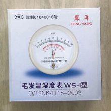 温湿度表丨天津凤洋WS-1毛发温湿度表