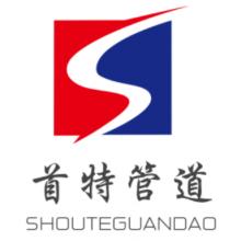 滄州首特管道設備有限公司