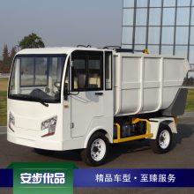 安步优品ABEV502B后装式电动压缩清运车 自卸式电动垃圾运输车 电动垃圾桶清运车