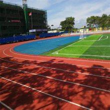 学校运动场塑胶跑道建设 奥美佳体育***