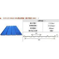 台州YX15-225-900型墙面彩钢瓦新之杰压型钢板厂家