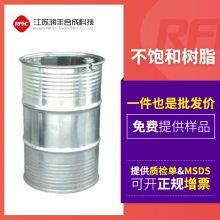 不饱和树脂厂家 不饱和聚酯树脂批发 DC191树脂