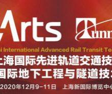 China Tunnel Expo 2020上海国际地下工程与隧道技术展览会