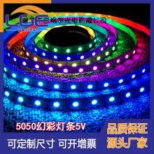 WS2812B幻彩灯带5V内置IC5050全彩灯条1米60灯智能七彩贴片灯条