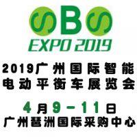 2019广州国际智能电动平衡车展览会