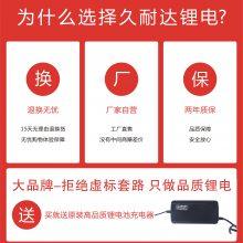 久耐达 72V 锂电池 电动车锂电池 三元锂电池组